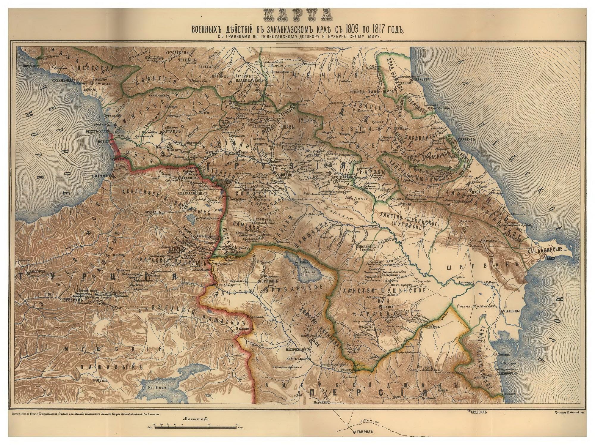 Cənubi_Qafqaz_1809-1817-ci_illərdə_xəritə