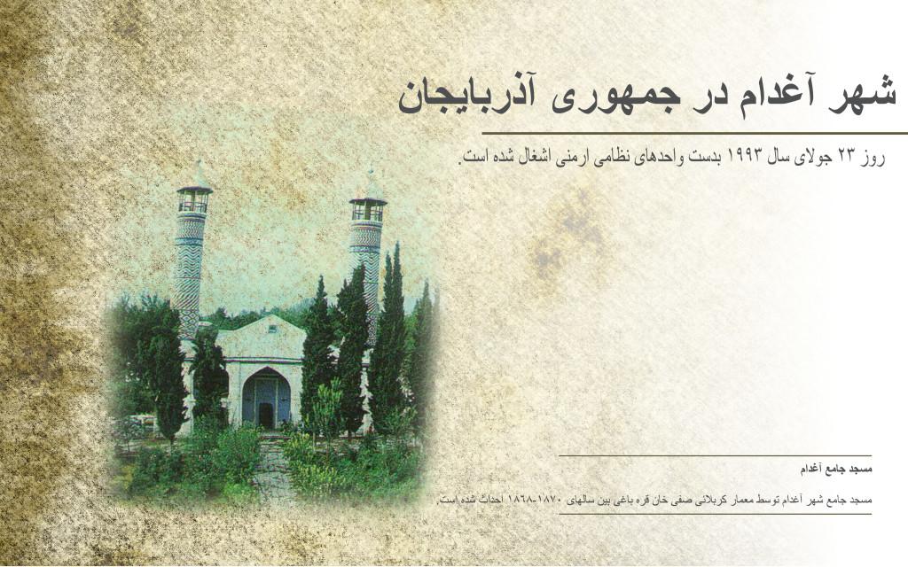 +++pe_wallpaper-مسجد جامع آغدام