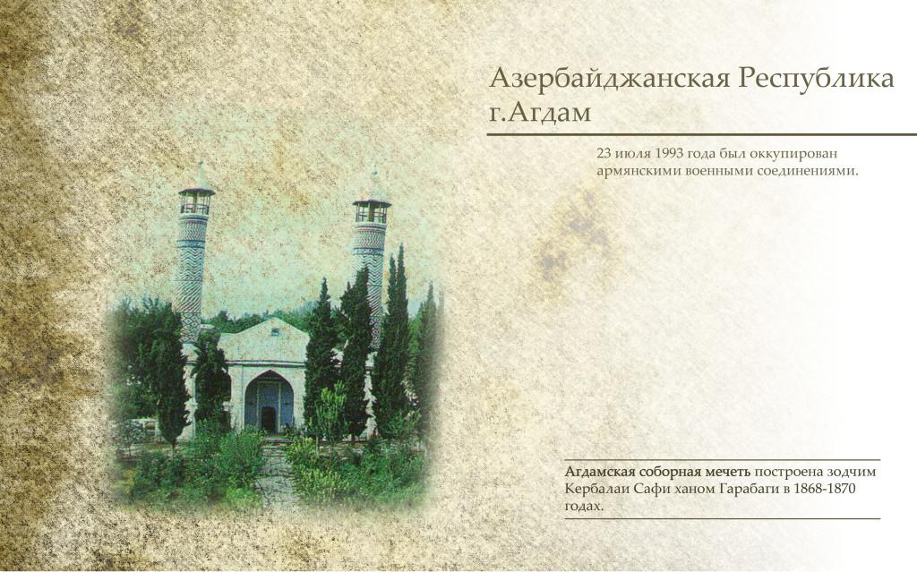 ru_wallpaper_Агдамская соборная мечеть