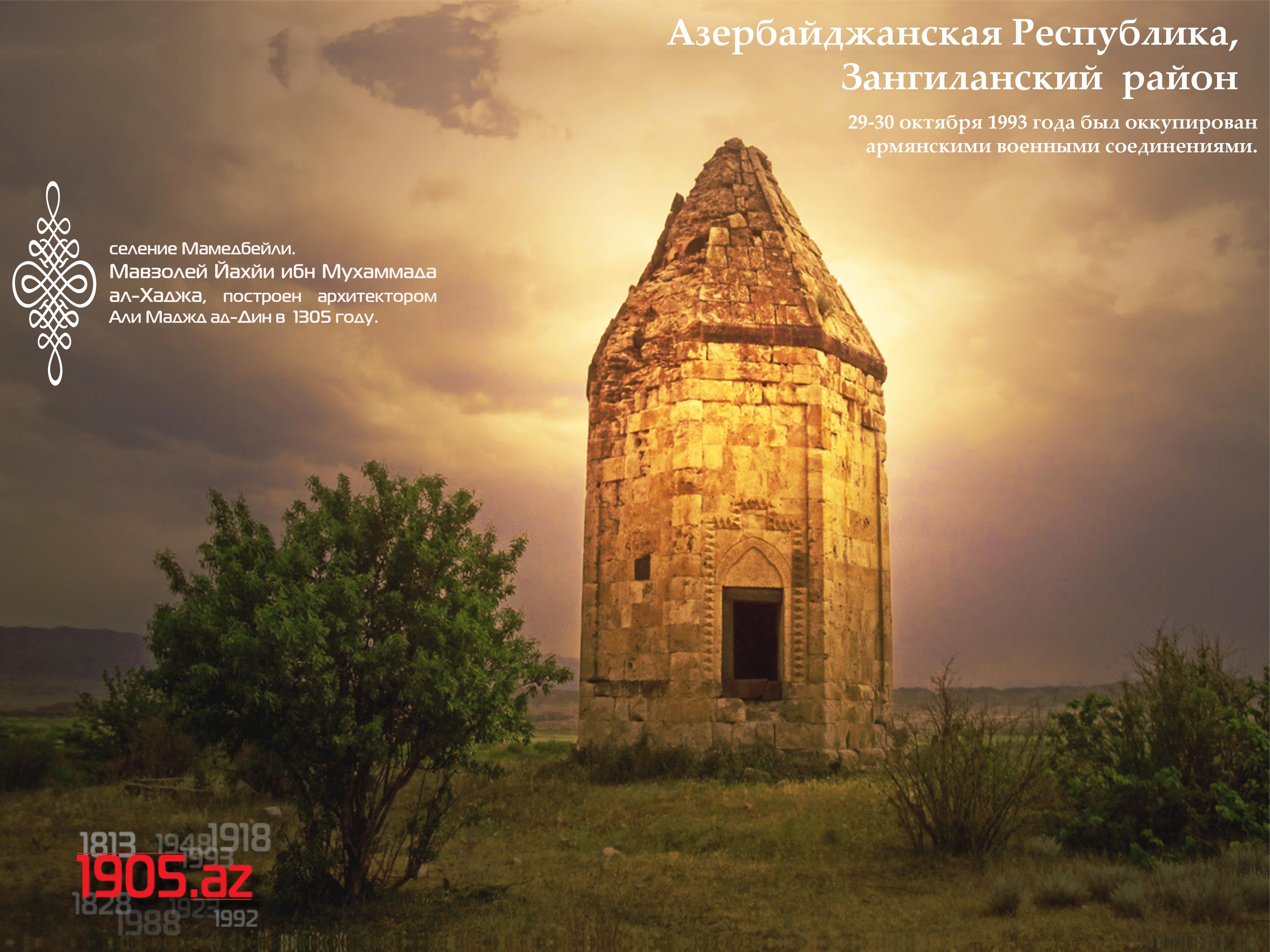 ru_Мавзолей Мамедбейли_Зангиланский  район
