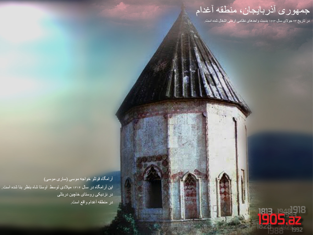 آرامگاه ساری موسی، منطقه آغدام