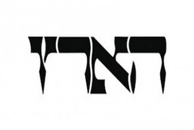Израильская газета «Haaretz»