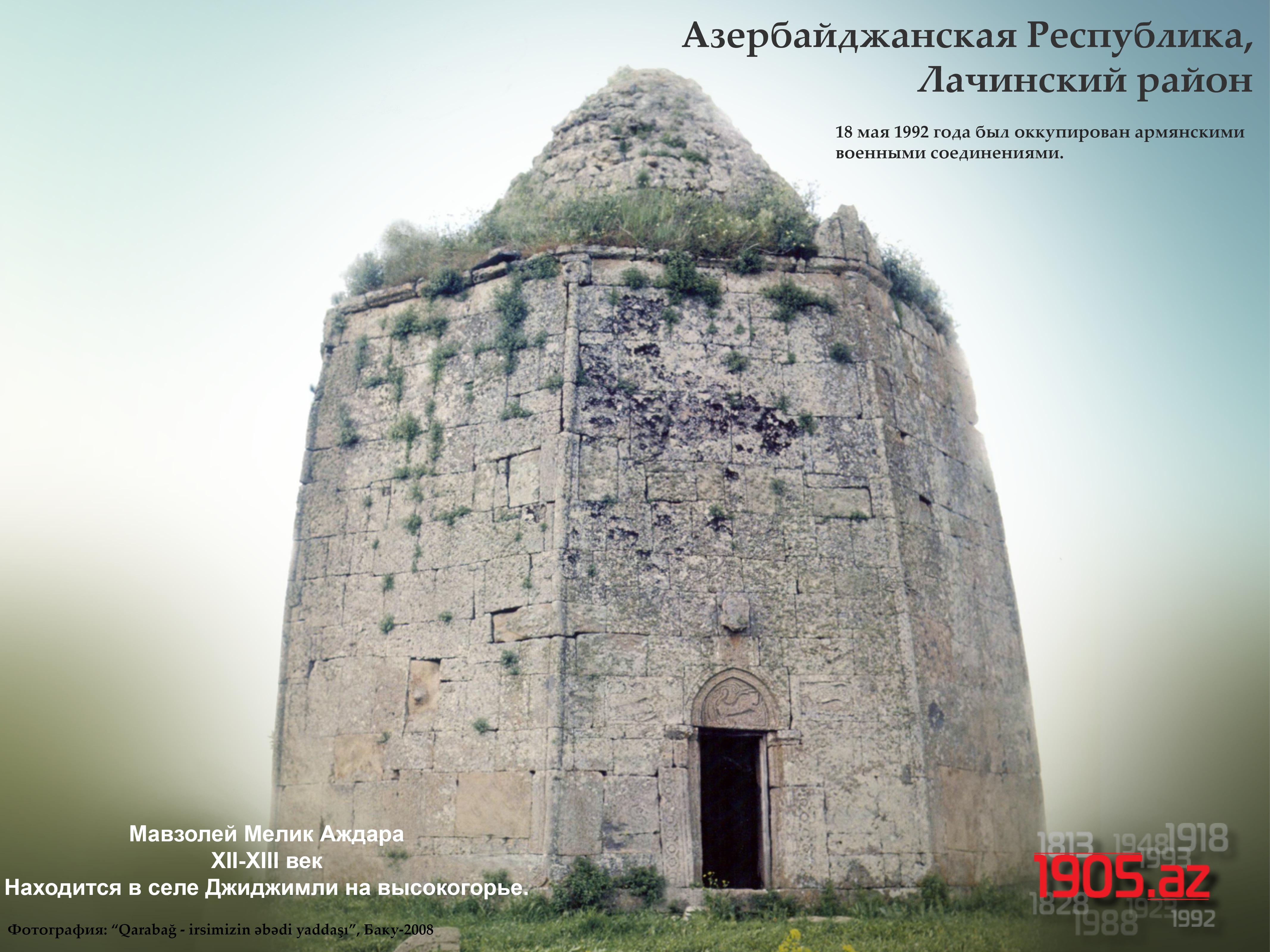ru_oboy_Мавзолей Мелик Аждара, Лачинский район