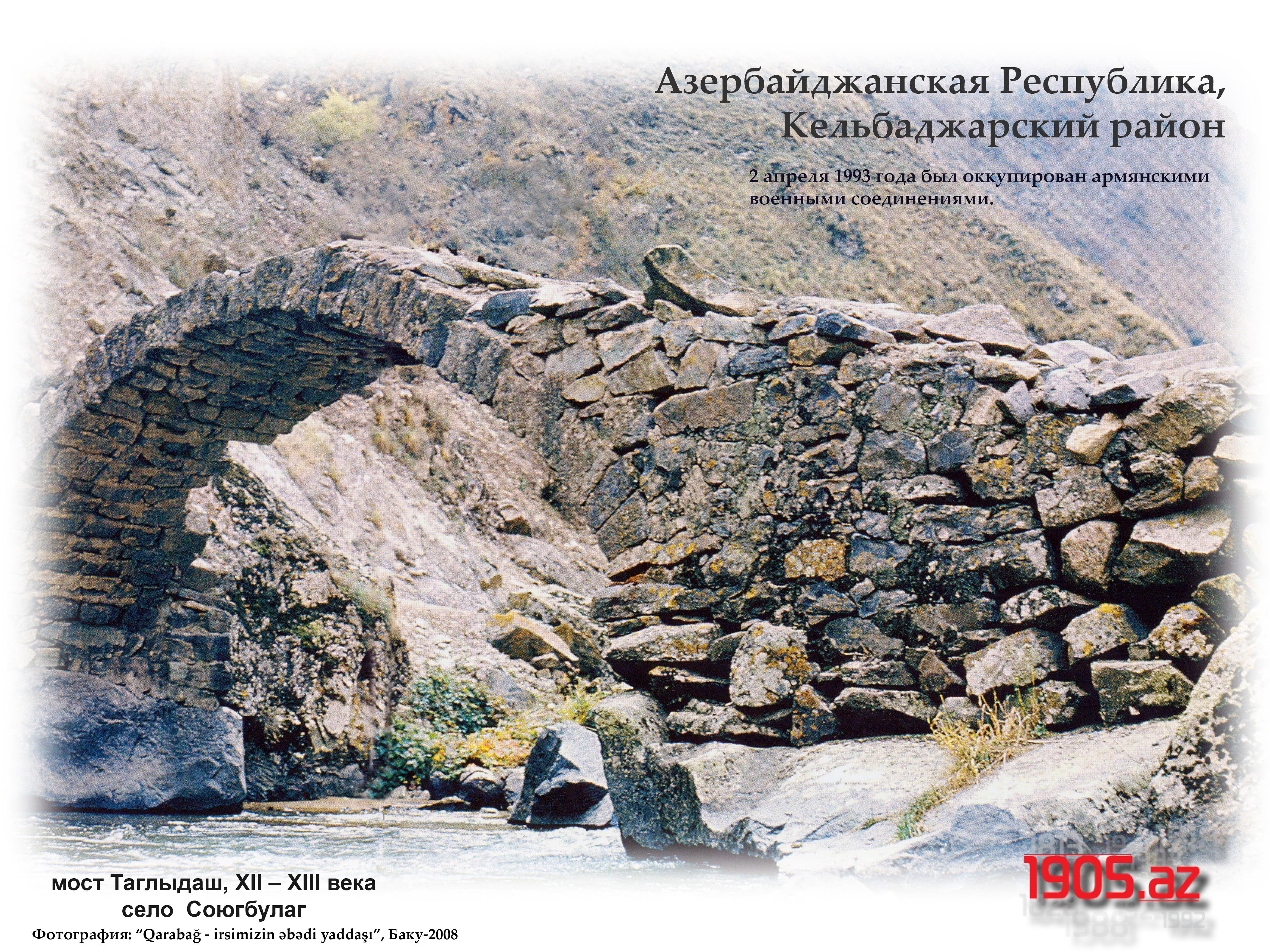 +++ru_oboy_Кельбаджарский район_мост Таглыдаш