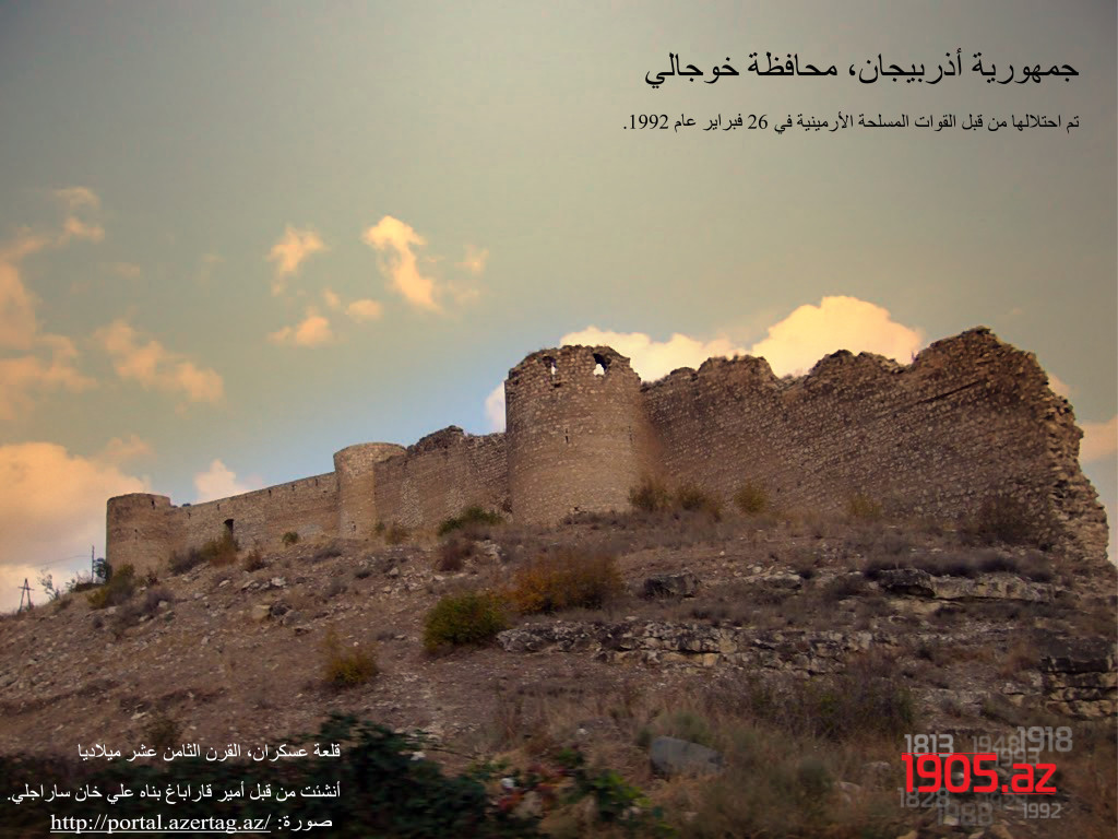 askeran_ar