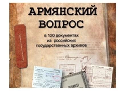 Армянский-вопрос