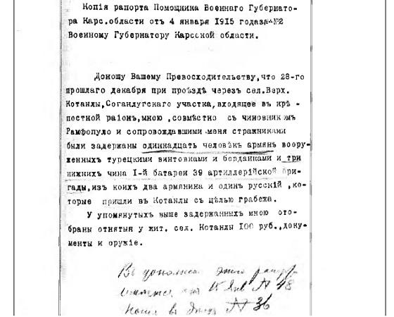 Рапорт от 4 января 1915 года