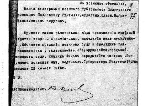 Телеграмма военного губернатора