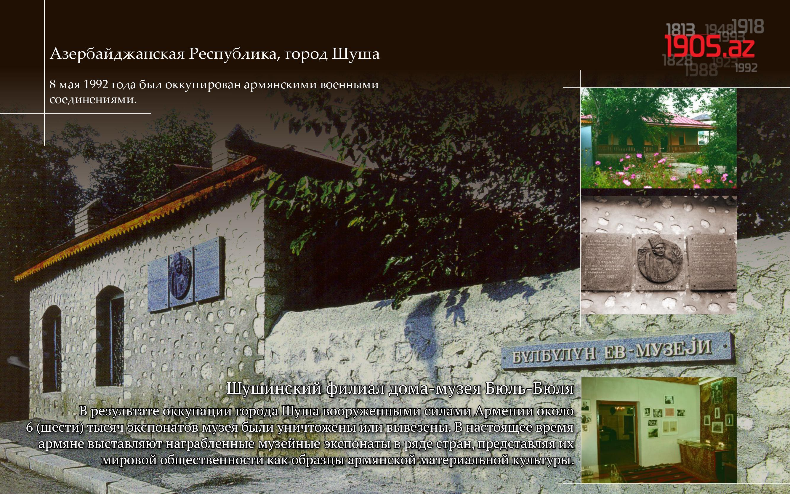 ru_wallpaper_Шушинский филиал дома-музея Бюль-Бюля_
