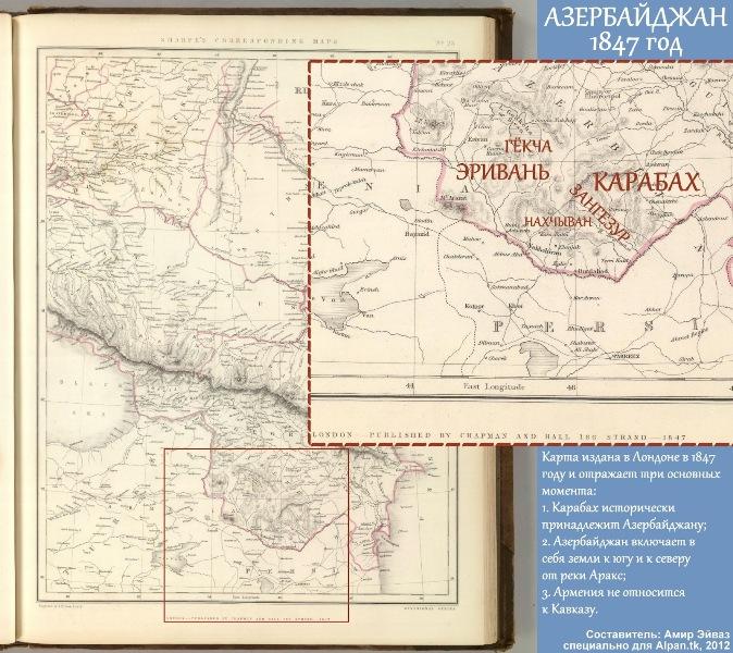 Английская карта 1847 с Азербайджаном на Кавказе