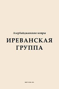 irevan_cover