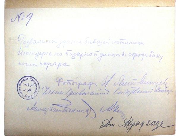 Foto: Solmaz Rüstəmova - Tohidi 1918-ci il Azərbaycan Qırğınları Şəkil və Sənədlərdə fotoalbomundan