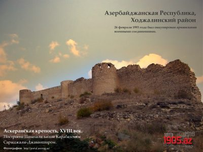 ru_Ходжалинский-район_Аскеранская-крепость