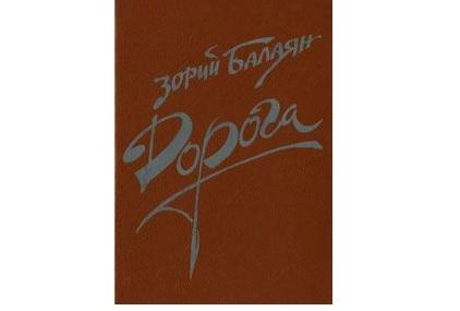 Балаян-Дорога-1988