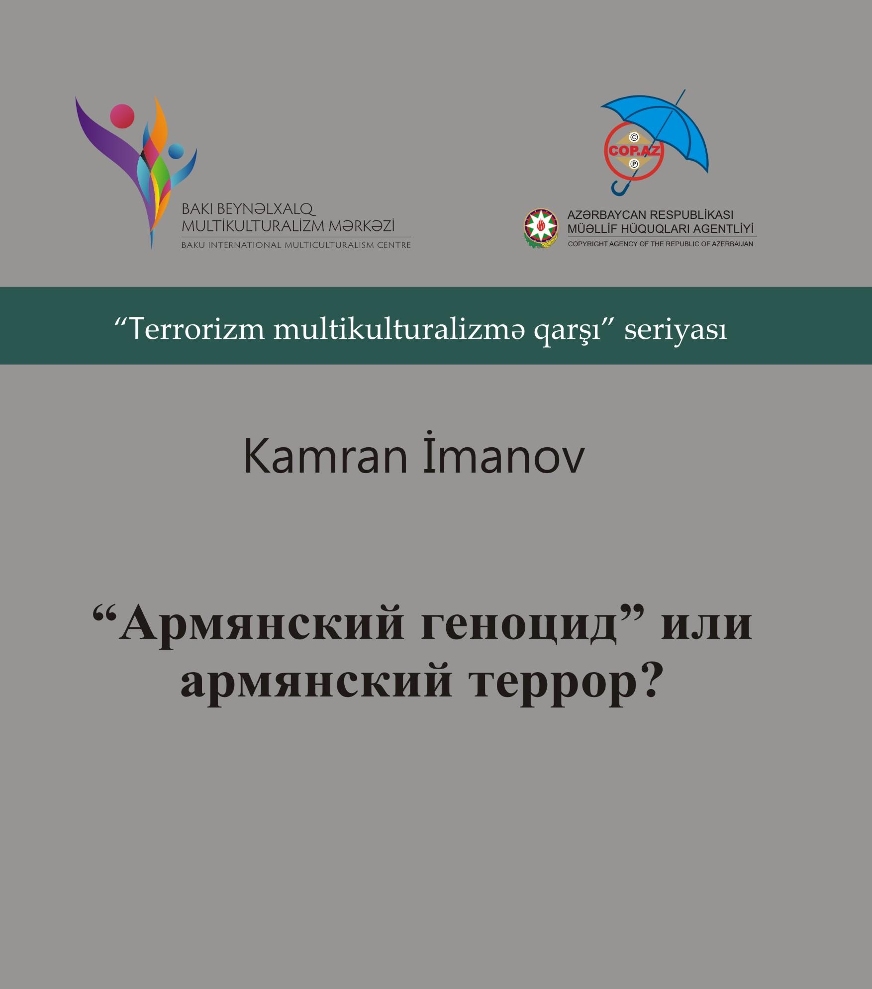 Armyanskiy_genocid